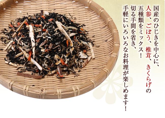 ◯◯◯県産のひじきを中心に、人参、ごぼう、椎茸、きくらげの五種類をミックス!切る手間を省き、手軽にいろいろなお料理が楽しめます!