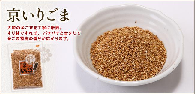 京いりごま 大粒の金ごまを丁寧に焙煎。すり鉢ですれば、パチパチと音をたて金ごま特有の香りが広がります。