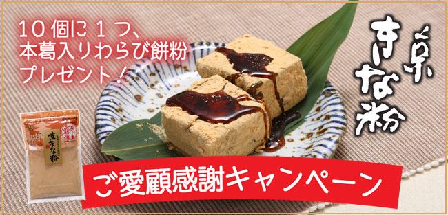 京きな粉 ご愛顧感謝キャンペーン 10個に一つ、本葛入りわらび餅粉プレゼント!