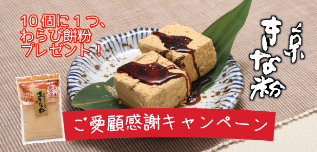 京きな粉 ご愛顧感謝キャンペーン 10個に一つ、わらび餅粉プレゼント!