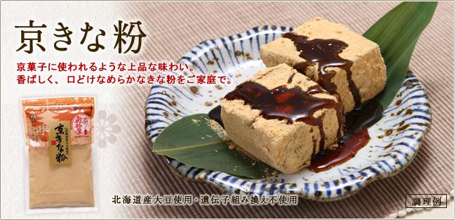 京きな粉 京菓子に使われるような上品な味わい。香ばしく、口どけなめらかなきなこをご家庭で。北海道産大豆使用・遺伝子組み換え不使用