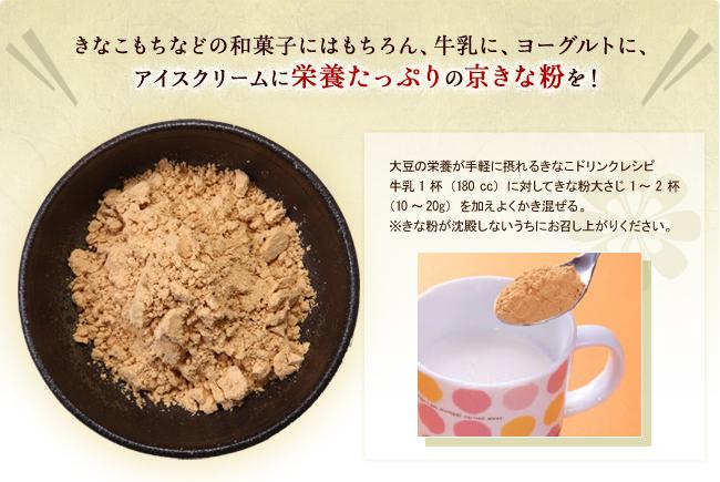 日本テレビ「月曜から夜ふかし」で紹介されました京都東山きなこ家のきなこシェイクで使用されている京きな粉です。京きな粉、黒みつ、バナナがあればどなたでもご自宅できなこシェイクが作れます。また和菓子やお餅はもちろん、団子、大福。きなこもちなどの和菓子にはもちろん、牛乳に、ヨーグルトに、アイスクリームに栄養たっぷりの京きな粉を!大豆の栄養が手軽に摂れるきなこドリンクレシピ牛乳1杯(180�t)に対してきな粉大さじ1〜2杯(10〜20g)を加えよくかき混ぜる。※きな粉が沈殿しないうちにお召し上がりください。
