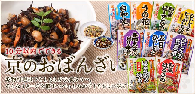 10分以内でできる|京のおばんざい|乾物料理は下ごしらえが大変そう・・・。そんなイメージを覆すパパっとおかず!やさしい味です