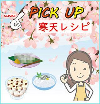 美味しく食べてダイエットしよう 寒天レシピ 乾物 食材 素材