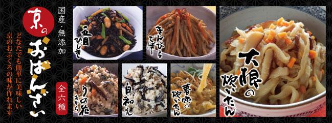 国産、無添加|京のおばんざい|乾物料理は下ごしらえが大変そう・・・。そんなイメージを覆すパパっとおかず!やさしい味です