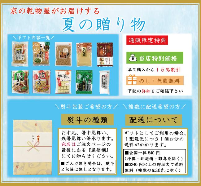 人気商品を組み合わせた京の乾物屋の夏ギフト。そのままかけるだけで使える「ごまあえの素」やだし付きで便利な「和風はるさめ」「中華風はるさめ」などが入った、乾物食品10種類入りの期間限定のセットです。