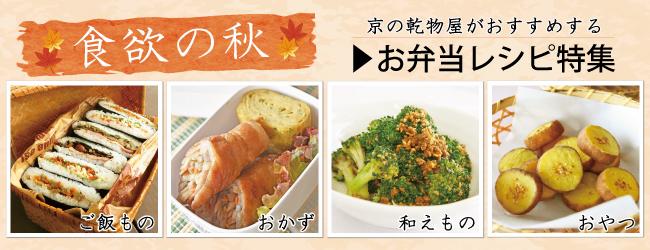 京の乾物屋 お弁当レシピ特集