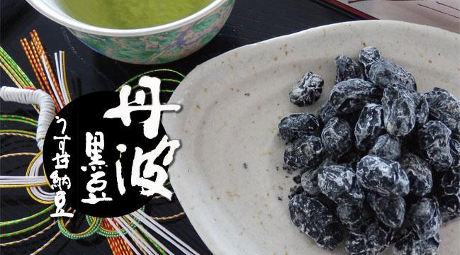 京の乾物屋 丹波黒豆うす甘納豆