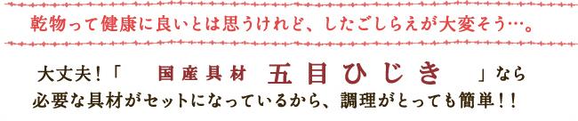 乾物って健康に良いとは思うけれど、したごしらえが大変そう…。大丈夫!「京のおばんざい五目ひじき」なら必要な具材がセットになっているから、調理がとっても簡単!!
