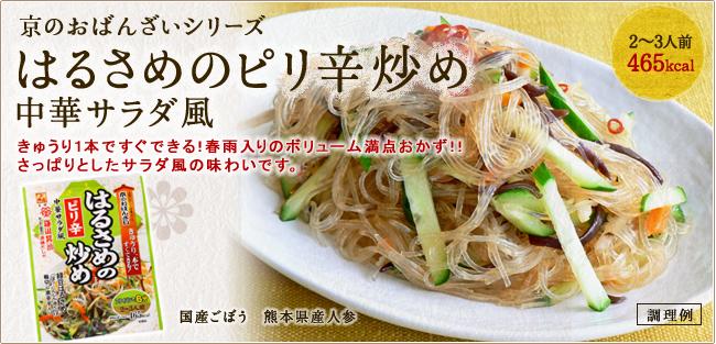 京のおばんざいシリーズ はるさめのピリ辛炒め中華サラダ風 きゅうり1本ですぐできる!春雨入りのボリューム満点おかず!!さっぱりとしたサラダ風の味わいです。国産ごぼう  熊本県産人参 2〜3人前465kcal
