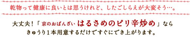 乾物って健康に良いとは思うけれど、したごしらえが大変そう…。大丈夫!「京のおばんざい はるさめのピリ辛炒め」ならきゅうり1本用意するだけですぐにでき上がります。