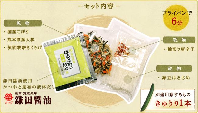 -セット内容-乾物・国産ごぼう・熊本県産人参・契約栽培きくらげ 鎌田醤油使用かつおと昆布の液体だし 乾物・輪切り唐辛子 乾物・緑豆はるさめ 別途用意するものきゅうり1本 フライパンで6分