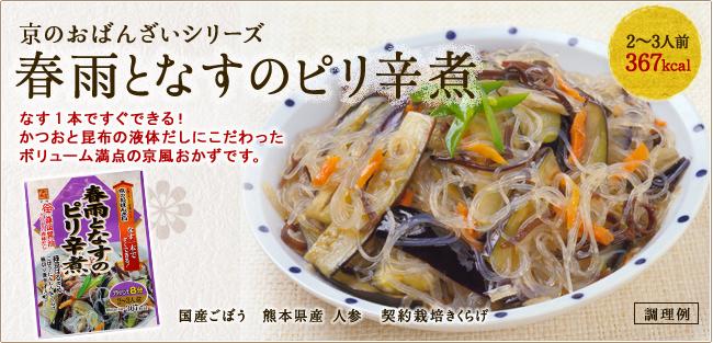 京のおばんざいシリーズ 春雨となすのピリ辛煮 なす1本ですぐできる!かつおと昆布の液体だしにこだわったボリューム満点の京風おかずです。  国産ごぼう  熊本県産 人参 契約栽培きくらげ 2〜3人前367kcal
