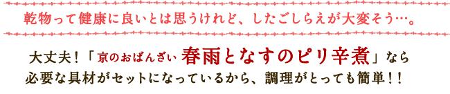 乾物って健康に良いとは思うけれど、したごしらえが大変そう…。大丈夫!「京のおばんざい 春雨となすのピリ辛煮」なら必要な具材がセットになっているから、調理がとっても簡単!!