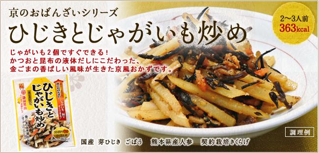 京のおばんざいシリーズ ひじきとじゃがいも炒め じゃがいも2個ですぐできる!かつおと昆布の液体だしにこだわった、金ごまの香ばしい風味が生きた京風おかずです。 国産 芽ひじき ごぼう 熊本県産人参 契約栽培きくらげ 2〜3人前363kcal