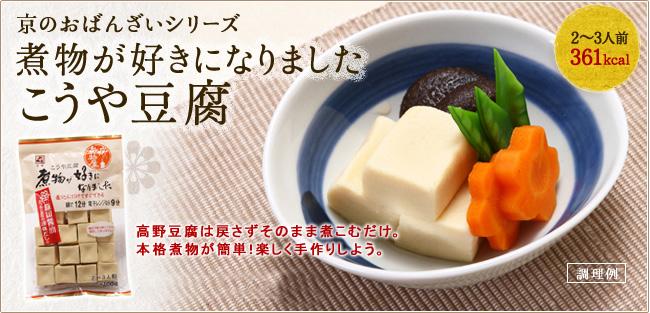 京のおばんざいシリーズ 煮物が好きになりました こうや豆腐 そのまま煮るだけ。高野豆腐は戻さずそのまま煮こむだけ。本格煮物が簡単!楽しく手作りしよう。遺伝子組み換え大豆不使用 2〜3人前361kcal