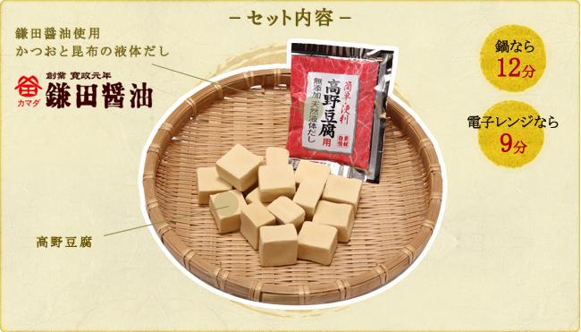 -セット内容-鎌田醤油使用 かつおと昆布の液体だし 高野豆腐 鍋なら12分 電子レンジなら9分