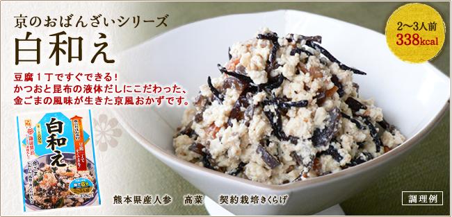 京のおばんざいシリーズ 白和え 豆腐1丁ですぐできる!かつおと昆布の液体だしにこだわった、金ごまの風味が生きた京風おかずです。熊本県産人参 高菜  契約栽培きくらげ 2〜3人前338kcal