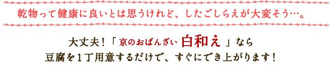 乾物って健康に良いとは思うけれど、したごしらえが大変そう…。大丈夫!「京のおばんざい 白和え」なら豆腐を1丁用意するだけで、すぐにでき上がります!