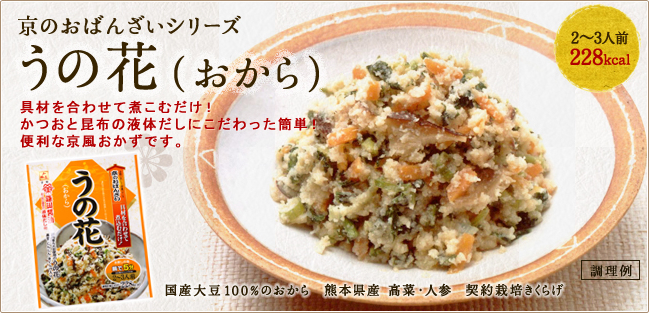 京のおばんざいシリーズ うの花(おから)具材を合わせて煮こむだけ!かつおと昆布の液体だしにこだわった簡単!便利な京風おかずです。2〜3人前 228kcal 国産大豆100%のおから  熊本県産 高菜・人参  契約栽培きくらげ