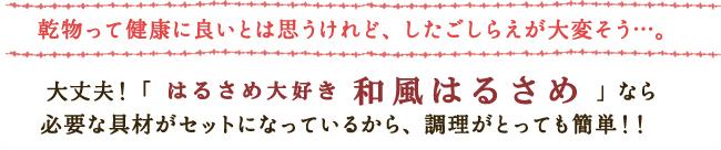 乾物って健康に良いとは思うけれど、したごしらえが大変そう…。大丈夫!「京のおばんざい和風はるさめ」なら必要な具材がセットになっているから、調理がとっても簡単!!