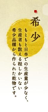 希少|もともと日本での生産量が少なく、生産者も数える程しかいない希少品種から作られた乾物です。