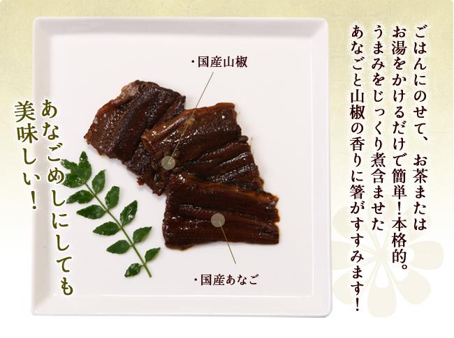 ごはんにのせて、お茶またはお湯をかけるだけで簡単!本格的。うまみをじっくり煮含ませたあなごと山椒の香りに箸がすすみます!あなごめしにしても美味しい!