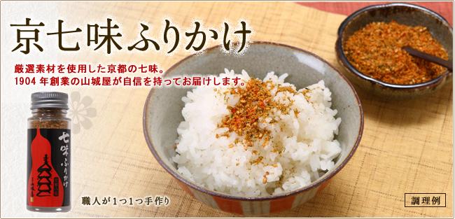 京七味ふりかけ 厳選素材を使用した京都の七味。1904年創業の山城屋が自信を持ってお届けします。職人が1つ1つ手作り