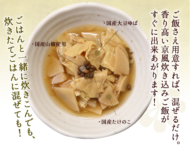 ご飯さえ用意すれば、混ぜるだけ。香り高い京風炊き込みご飯がすぐに出来あがります!ごはんと一緒に炊きこんでも、炊きたてごはんに混ぜても!