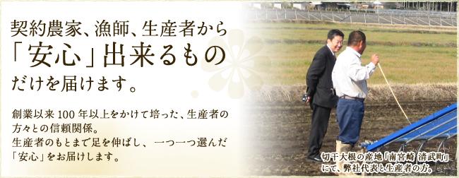 契約農家、漁師、生産者から「安心」出来るものだけを届けます。|創業以来100年以上をかけて培った、生産者の方々との信頼関係。生産者のもとまで足を伸ばし、一つ一つ山城屋で選んだ「安心」をお届けします。|切干大根の産地「南宮崎 清武町」にて、弊社代表と生産者の方。