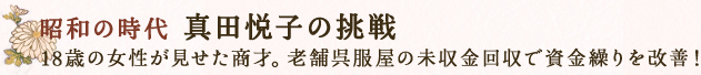 昭和の時代 真田悦子の挑戦