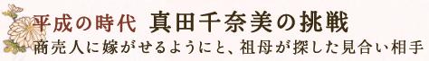 平成の時代真田千奈美の挑戦|商売人に嫁がせるようにと、祖母が探した見合い相手