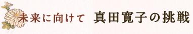 未来に向けて真田寛子の挑戦