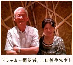 ドラッカー翻訳者、上田惇生先生とのお写真