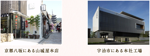 京都八坂にある山城屋本店|宇治市にある本社工場