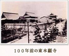 100年前の東本願寺