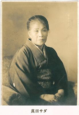 真田サダ 肖像写真