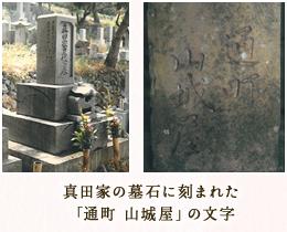 真田家の墓石に刻まれた「通町 山城屋」の文字