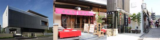 宇治本社工場 きなこ家 京都八坂本店