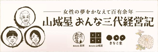 山城屋おんな3代経営記