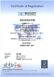ISO9001 登録証明書