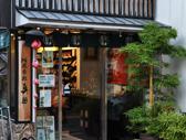 山城屋八坂本店 外観写真